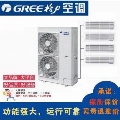 天津格力全直流变频多联机中央空调一拖四家用多联机风管机中央空调