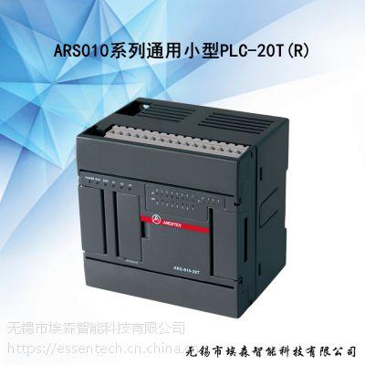 埃森智能ARS010系列小型通用可编程控制器 PLC