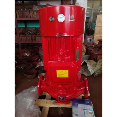 供应流量25升消防泵XBD3.2/25G-L 15KW国标消防泵厂家