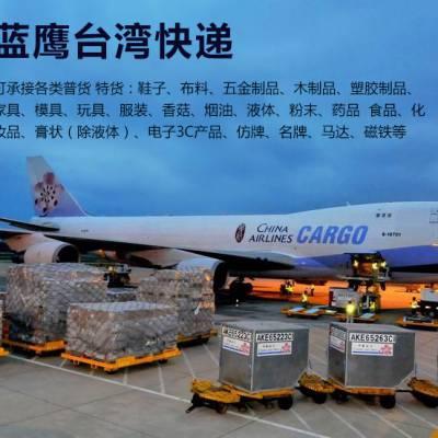 台湾快递专线_广州沙河发仿名牌产品到台湾哪家快递能走?
