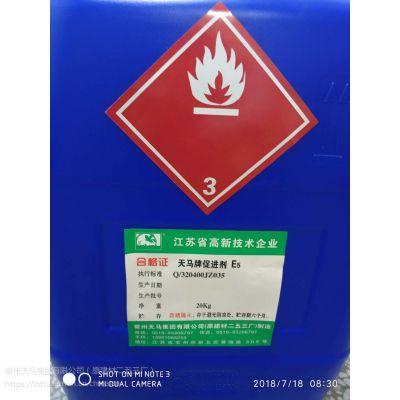 天马固化剂/促进剂,20KG装