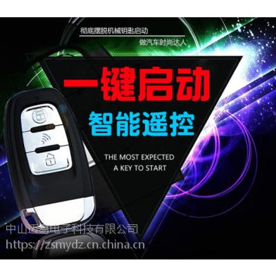 手机控制新能源汽车启动系统解决方案