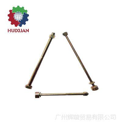 豪沃紧固件、连接件六角螺栓中心螺丝