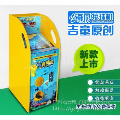 厂家直销海贝接珠机 14mm玻璃球弹珠机 投币退珠儿童游戏机