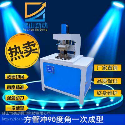 河北厂家供应 不锈钢方管冲90度一次成型机 液压冲折90度机 方管高速切45度机
