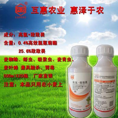 互惠 26%高氯敌敌畏500毫升20瓶 蚜虫麦蜘蛛吸浆虫麦叶蜂麦青虫 速效稳定