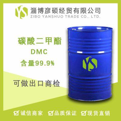碳酸二甲酯国标99.9%优级品 厂家直销可出口