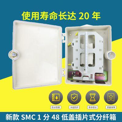 新款SMC材质FTTH48芯宽带分线箱光纤分线盒