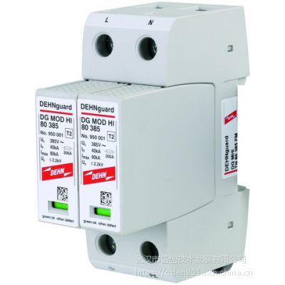 DG MHI TNC 80 385 电涌保护器2级 40-80KA 浪涌保护器技术参数 asp电涌保