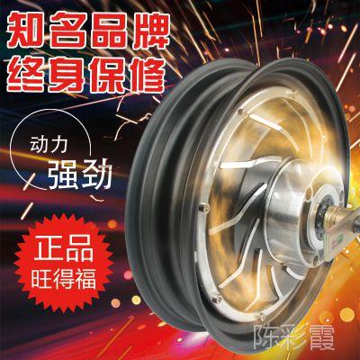 正品WDF旺得福电机10寸48V60V72V1500W电动车电机大功率电摩电机