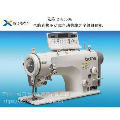 兄弟 Z-8560A 电脑直接驱动式自动剪线之字缝缝纫机 苏州新迅达衣车供应之字缝