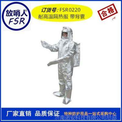 耐高温带背囊隔热服防高温防护服