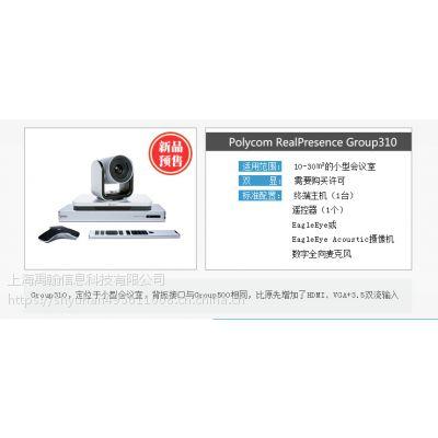 宝利通Polycom Group310-1080P视频会议终端中小型会议室型号