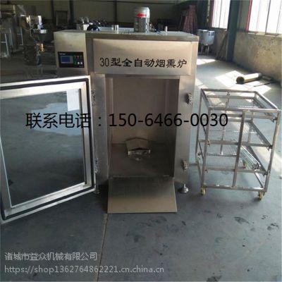 红肠熏蒸专用设备 熏腊肉烟熏炉 益众公司 烘焙类设备