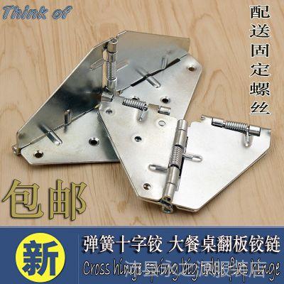 五金圆桌蝴蝶铰链 桌子折叠合页 可收放折叠大号弹簧餐桌翻板铰链