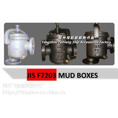 飞航高品质造船用泥箱Shipbuilding- JIS F7203 Mud Boxes日标铸铁泥箱
