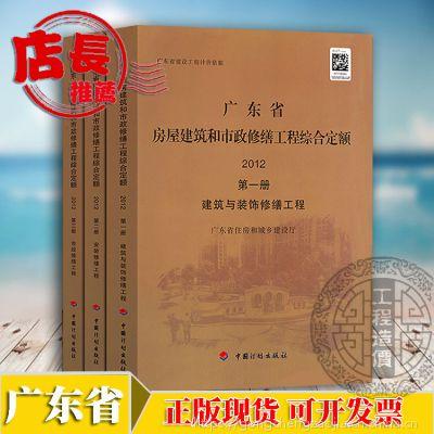 ↘↘广东省房屋和市政修缮工程综合定额(上中下)↘ 全套3本
