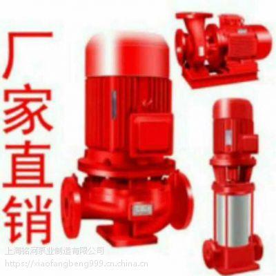 厂销全国一手价XBD20.0/144-150DL高速结构消防泵 纯铜电机打造