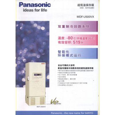 供应日本三洋/松下/普和希-80°低温冰箱,生物样本存储 MDF-700VX,500VX