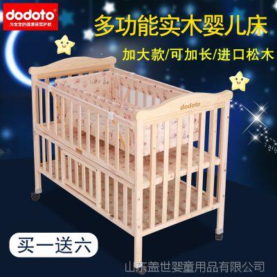 dodoto 多功能婴儿床实木新生儿床宝宝床游戏床无漆摇篮床松木床