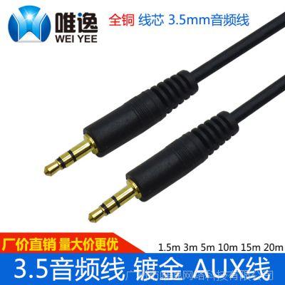 3.5音频线 公对公线材 3米 纯铜3.5对录线 3.5mm通用 AUX音频线