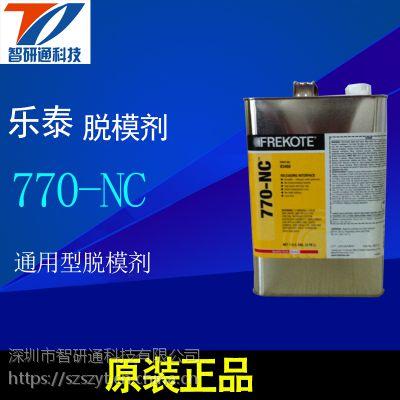 汉高进口Frekote770-NC低气味通用型脱模剂 玻璃钢游艇脱模水