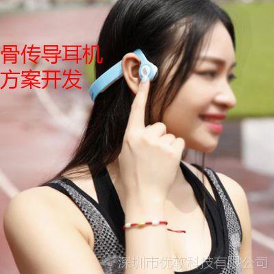 骨传导耳机降噪方案开发 超长待机无线运动蓝牙5.0立体声智能耳机