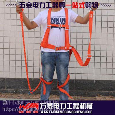 万泰高空作业电力施工保护专用安全带 跨双肩 搭配缓冲包 绝缘绳