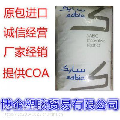供应SLCC HF1130RP,热塑性工程塑料PC 沙伯基础SABIC,透明阻燃