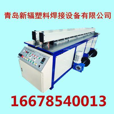 畅销青岛新辐塑料板碰焊机PP板材卷圆机接板机 品质卓越 性能优良