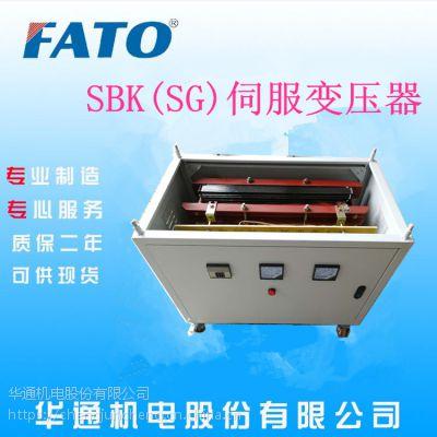 全国促销FATO华通SG(SBK)三相伺服隔离变压器