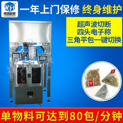 厂家定制XH-SJB尼龙三角袋袋泡茶包装机,全自动三角袋颗粒茶叶包装机,全自动充值封口