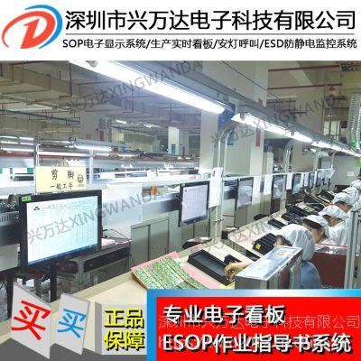 江浙沪深兴万达产线sop看板/电子化SOP看板/sop无纸化方案/电子智能控制esop系统
