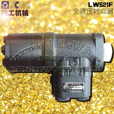 徐工521F方向机_徐工LW521F装载机转向器