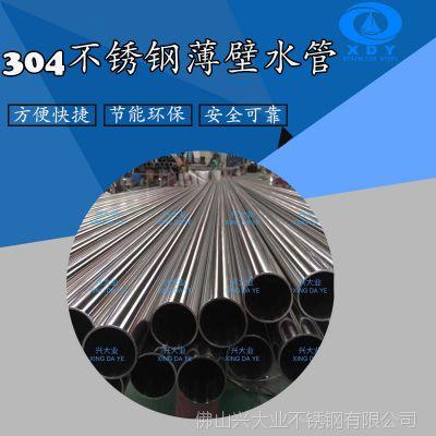 国标不锈钢卫生级食品管 304不锈钢水管22.22*1.0mm 卫生设备机械