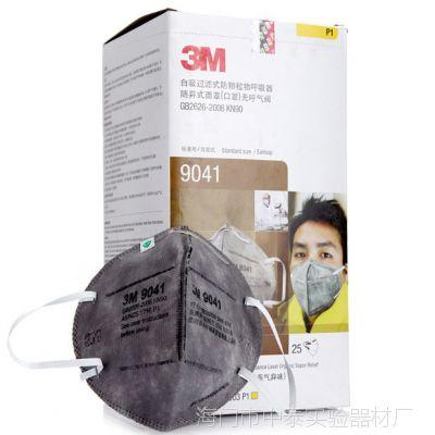 3M9041防尘口罩9042防甲醛活性炭有机气体防pm2.5雾霾口罩