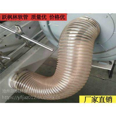 江苏工业pu钢丝吸尘管供应 南京pu钢丝除尘管专用 跃枫林管业为您提供