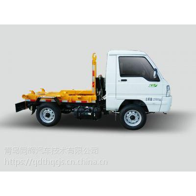 同辉汽车江淮2方车型车厢可卸式垃圾车QTH5033ZXX
