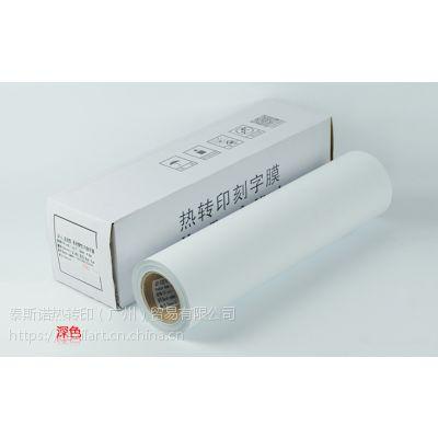 厂价直销深色可打印刻字膜 彩喷热转印刻字膜 服装个性化定制彩喷膜