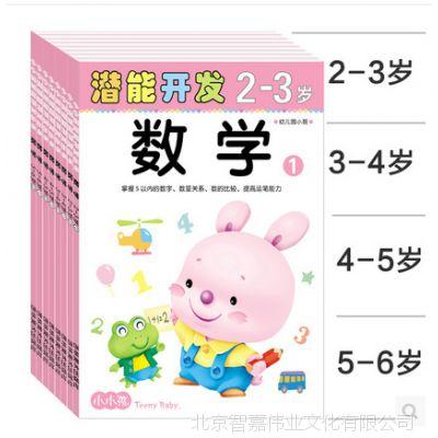 2-3-4-5-6岁幼儿数学启蒙潜能开发儿童书籍 宝宝早教益智学数学