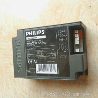 飞利浦电子镇流器HID-CV 70/S CDM 70W金卤灯镇流器节能环保