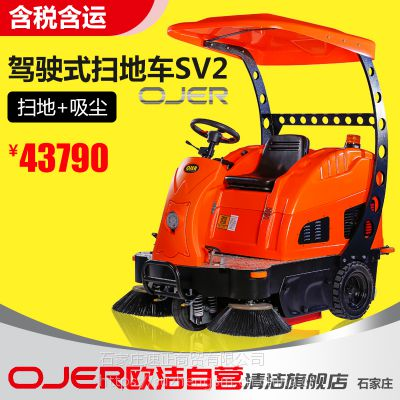 河北供应驾驶式扫地机 ,欧洁SV2扫地机,物业 园区地面清洗机