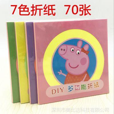 粉红小猪正方形手工纸儿童益智折纸 7色70张 彩色手工纸折纸剪纸