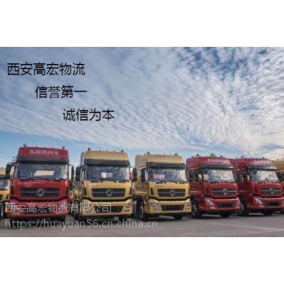 西安到甘肃宕昌物流货运车电话安全可靠跨省运输