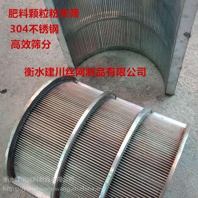 无污染固液分离筛网A河南180型建川专业供应机械设备固液分离筛网