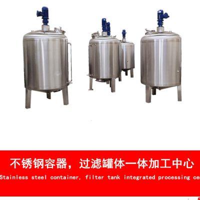 广旗供应郑州金水区食品化工多功能搅拌机 500L液体搅拌桶 广旗牌