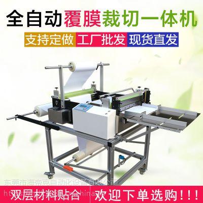 EVA泡棉离型纸贴合裁断机单面覆膜切片机自动小型计数裁切机包邮
