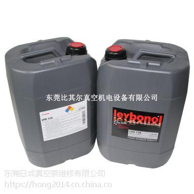 进口leybold莱宝LVO130真空泵油20升价格