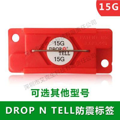 广州15G原装drop n tell防震动标签运输警示标签贴