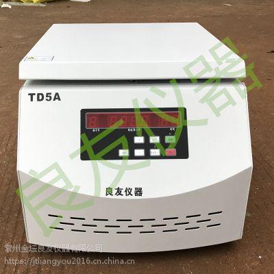 金坛良友TD5A台式低速冷冻离心机批发